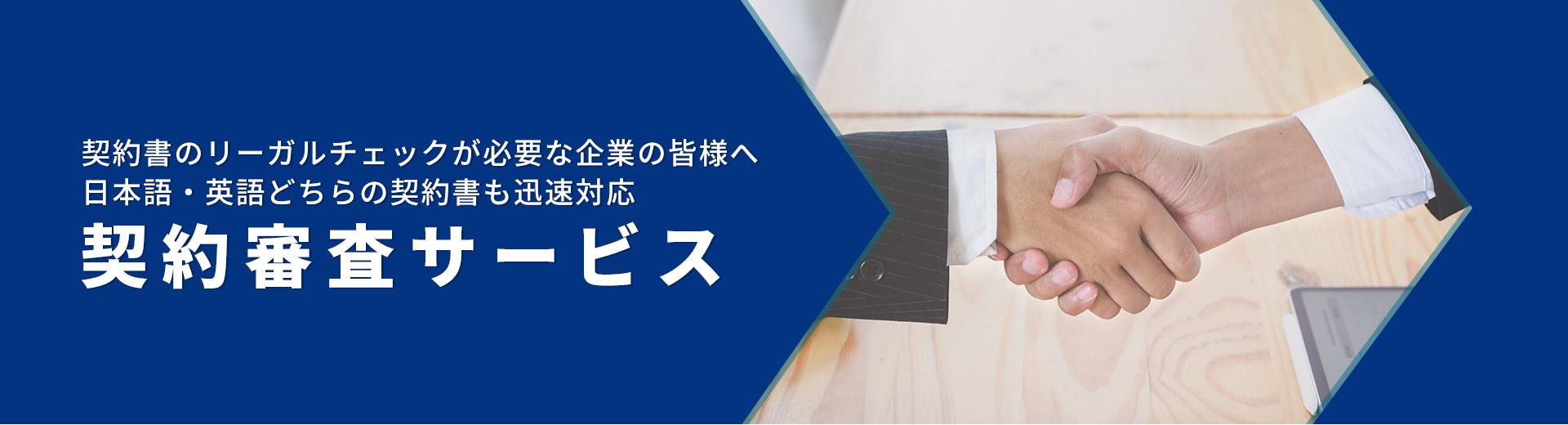 今までに無いスピードとコストを実現、国際案件の経験豊富な弁護士がAIを活用し新しいサービスを展開 英文契約書の作成     チェックが必要な企業の皆様へ AI翻訳 × 弁護士レビュー(弁護士 小野 智博 東京弁護士会所属)