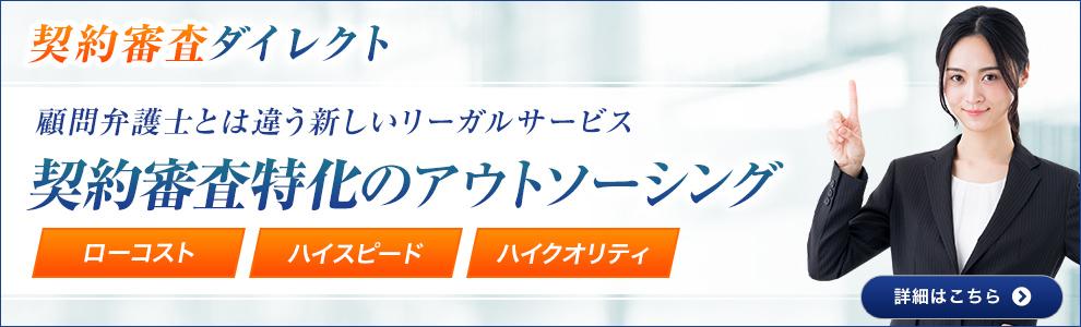 英文契約書の作成・チェックが必要な企業の皆様へ AI翻訳×弁護士レビュー