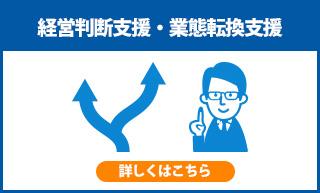 経営判断支援・業態転換支援