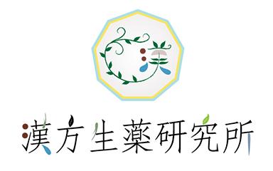漢方生薬研究所