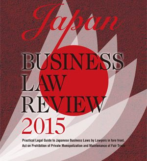 Japan Business Law Review 2015